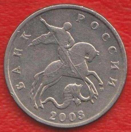 Россия 5 копеек 2003 г. М