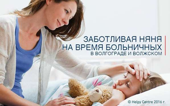 Услуги няни на время болезни ребёнка
