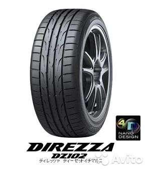 Новые шины дунлоп 185/60 R14 DZ102