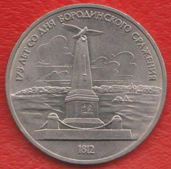 СССР 1 рубль 1987 г. Бородино Обелиск