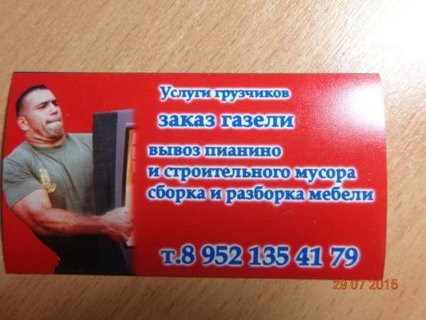 Газели заказ грузчиков!