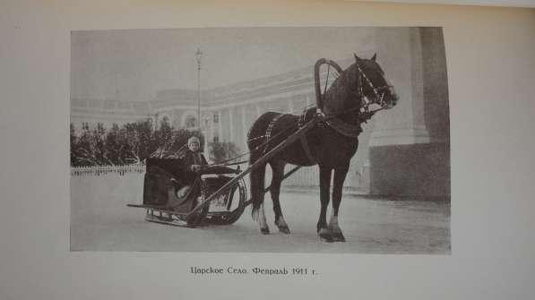 Редчайшее издание к 300-летию Дома Романовых: СПб., 1913 год в Санкт-Петербурге фото 3