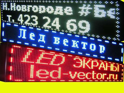 Бегущая строка светодиодная от изготовителя в Н. Новгороде