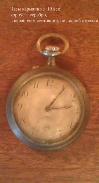 Часы карманные, начало 20 века
