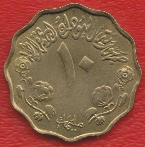 Судан 10 миллим 1976 г. ФАО