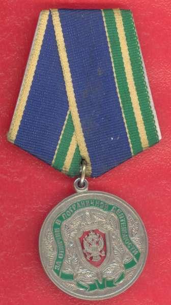 Медаль За отличие в пограничной деятельности документом