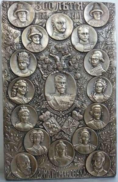 «300 лет 1613-1913 дома Романовых» Cеребрянная ПАРСУНА