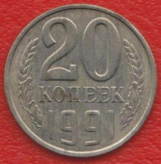 СССР 20 копеек 1991 г. Л ЛМД