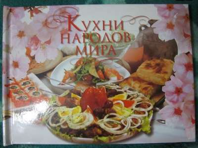 Необычная книга по кулинарии
