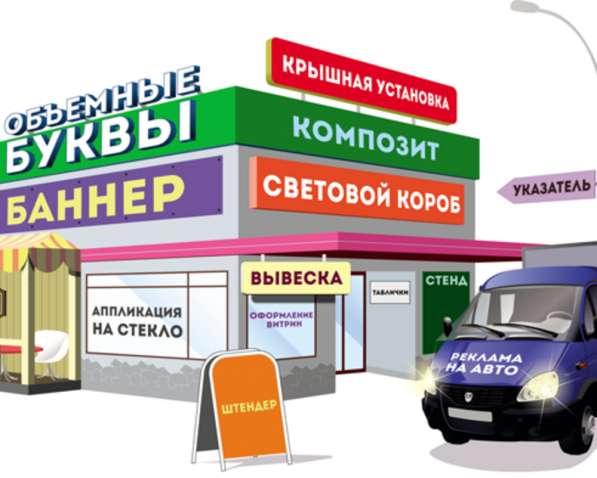 Объёмные буквы, Наружная Реклама, Логотипы,Крышные установки