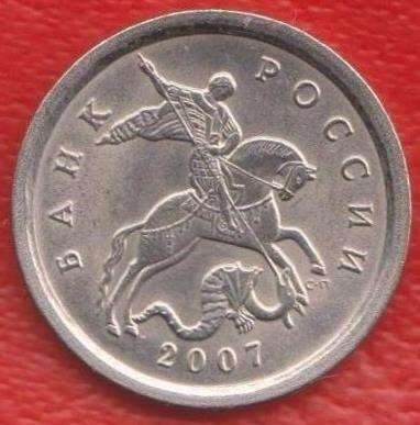 Россия 1 копейка 2007 г. СП