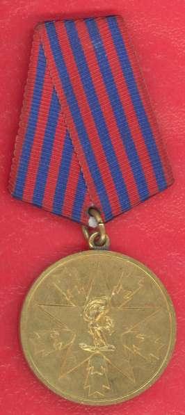 Медаль Югославия За заслуги перед народом СФРЮ