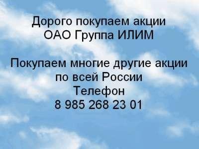 Куплю Дорого покупаем акции ОАО Группа Илим