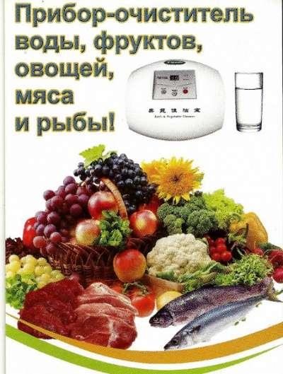 Прибор - очиститель воды, фруктов и др. н 1