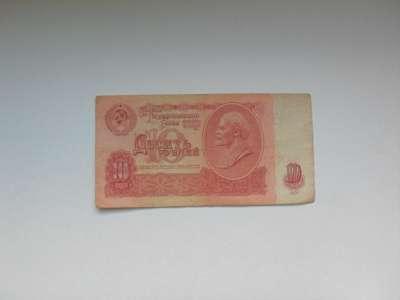 Банкнота 10 Рублей 1961 год СССР