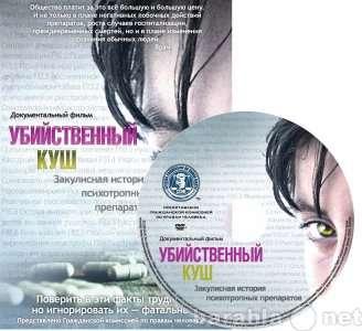 DVD «Убийственный куш: Закулисная исто