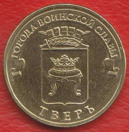 10 рублей 2014 г. ГВС Тверь