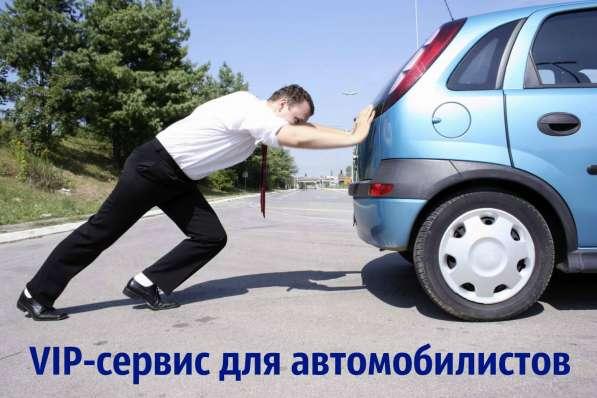 Техпомощь на дорогах. Вся Россия. 24/7/365