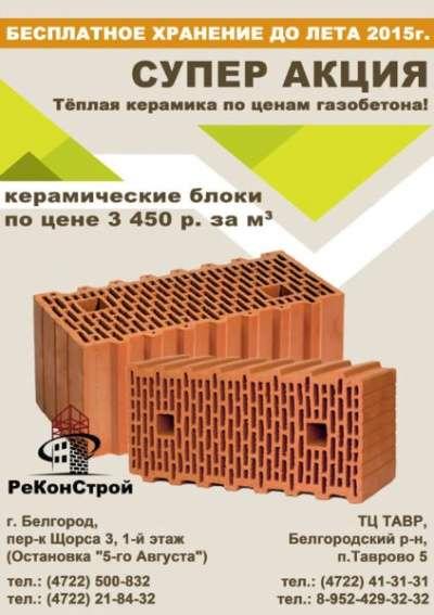 Керамические блоки по цене газобетона АКЦИЯ