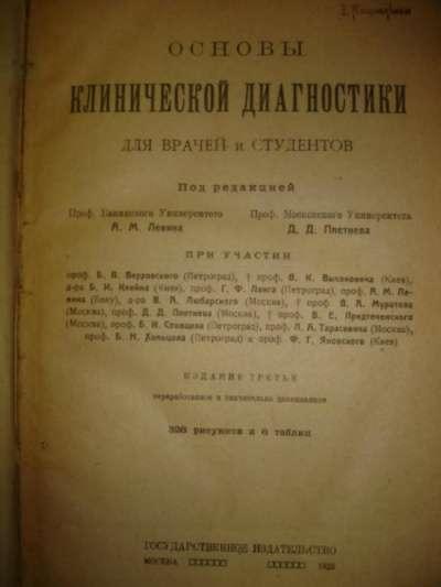 Основы клинической диагностики,1922(Леви