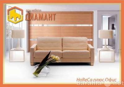 Мебель для гостиниц, офиса, дома произво Дом мебели Диамант