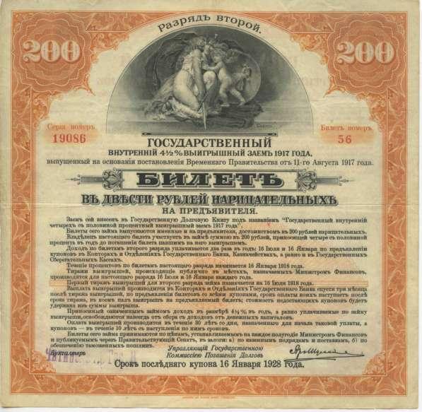 Продаю бонд госзайма 1917 год