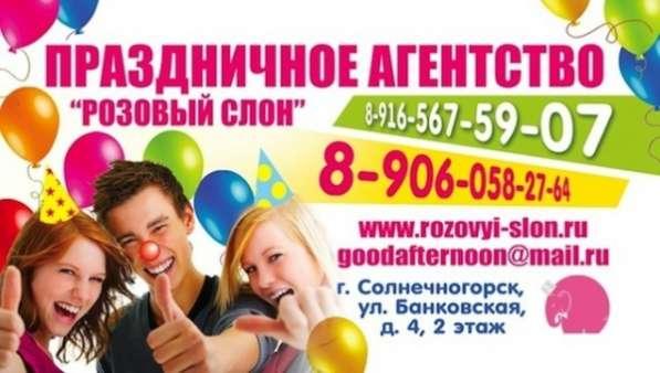 Молодая креативная ведущая на ваше торжество праздник Солнечногорск Зеленоград Москва