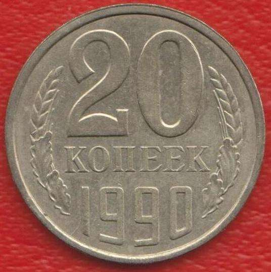 СССР 20 копеек 1990 г.
