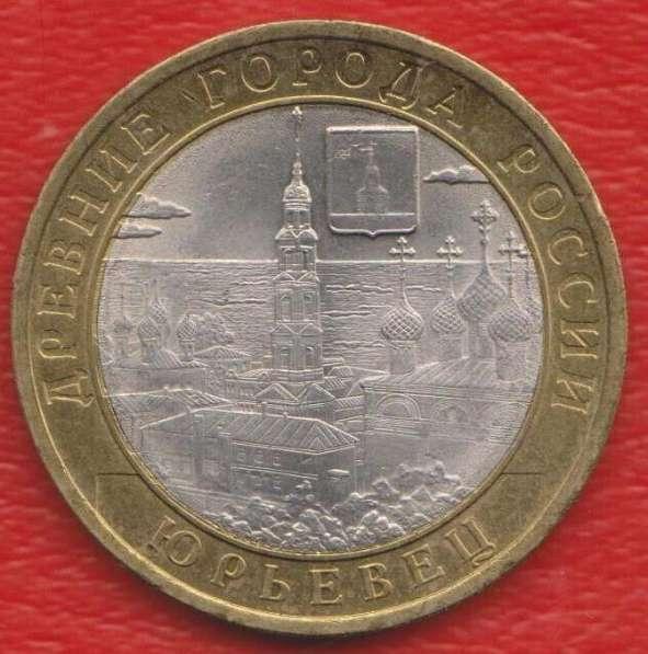 10 рублей 2010 СПМД Древние города России Юрьевец