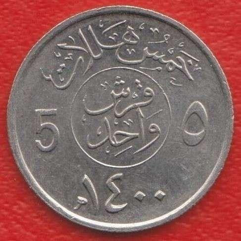 Саудовская Аравия 5 халала 1979 г. 1400 г. хиджры