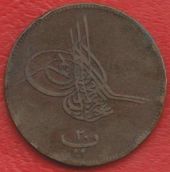 Египет Османская империя 20 пар 1865 г.