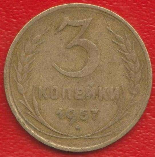 СССР 3 копейки 1957 г.