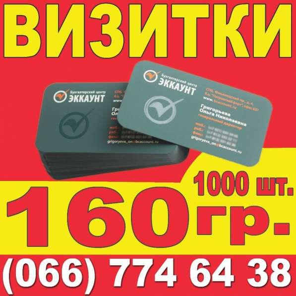 Изготовление и печать визиток. Заказать визитки дешево. Херс