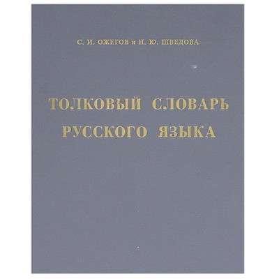 Энциклопедии, словари, справочники в Липецке фото 13