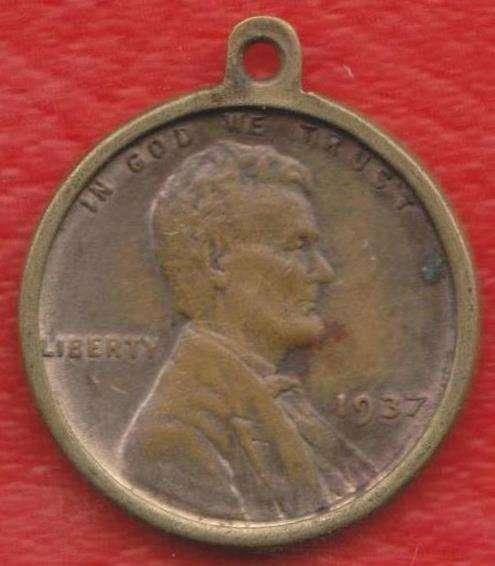 Жетон-подвеска 1 цент 1937 г. США