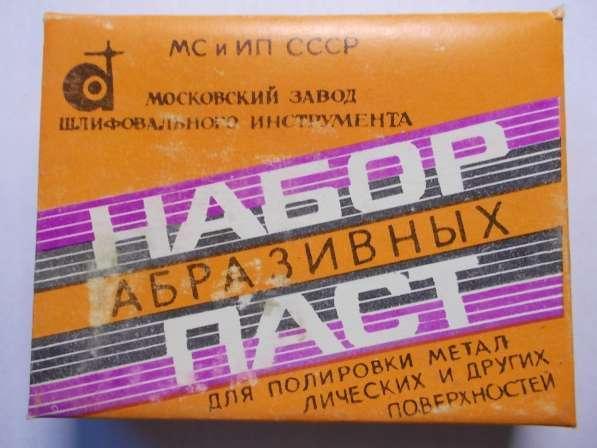 Набор Абразивных Паст СССР