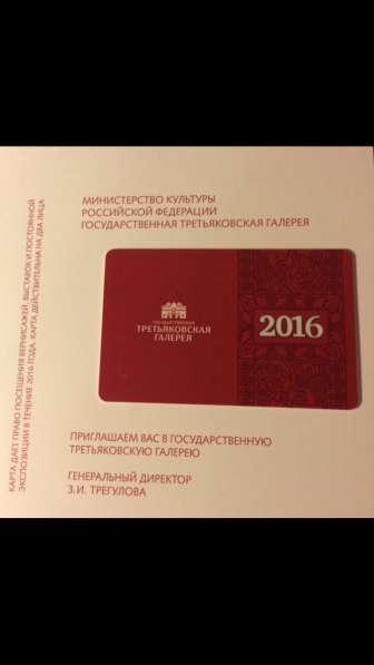 Годовой абонемент в Третьяковскую галерею