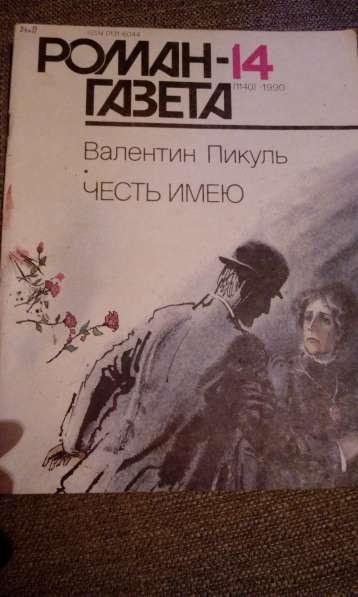"""РГ Валентин Пикуль """"Честь имею"""". в Самаре фото 3"""