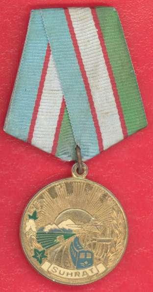 Узбекистан медаль Шухрат (Слава) № 159974