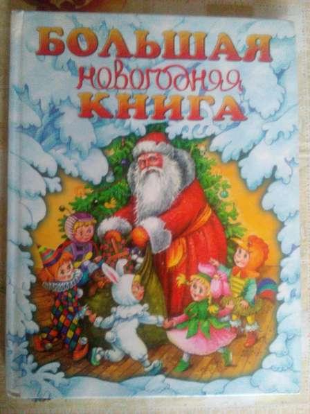 Детские книги в Москве фото 7