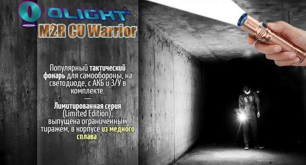 Olight Медный фонарик — Olight M2R CU Warrior (тактический, аккумуляторный фонарь)