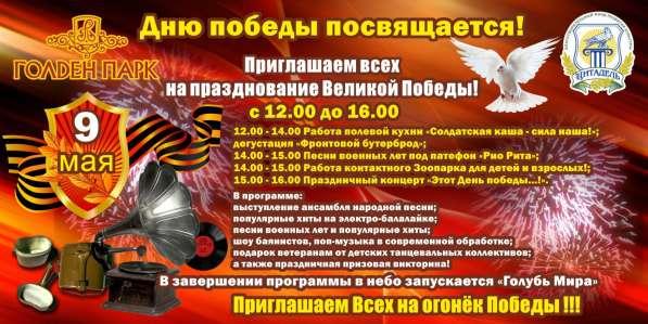 Приглашаем жителей и гостей г. Новосибирска !!!