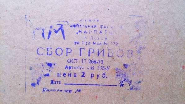 НАСТОЛЬНАЯ ИГРА 1979 года в Кирове фото 3