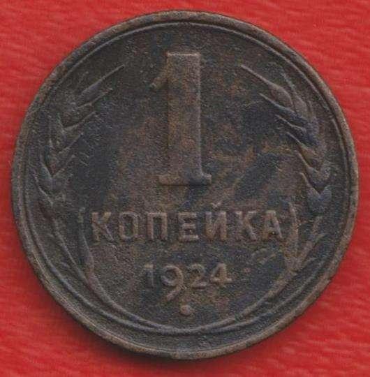 СССР 1 копейка 1924 г.
