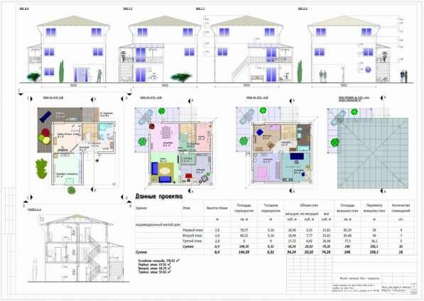 Проектирование каркасно-панельных зданий