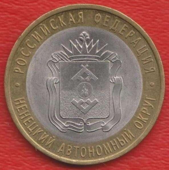 10 рублей 2010 СПМД Ненецкий автономный округ
