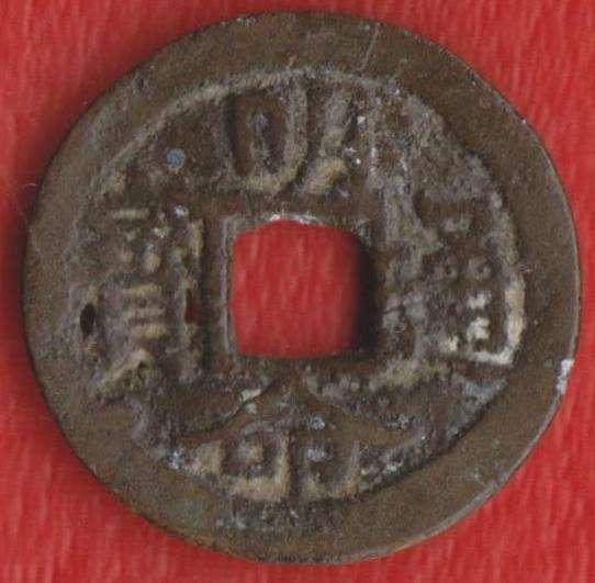 Вьетнам 1/600 куана 1820 – 1841 гг. Минь Манг
