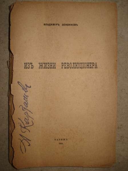 Зензинов. Из жизни революционера. Париж, 1919.