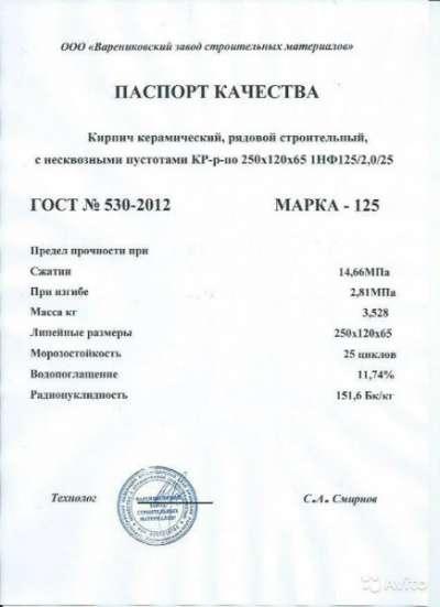 Кирпич строительный м-125 в Туапсе