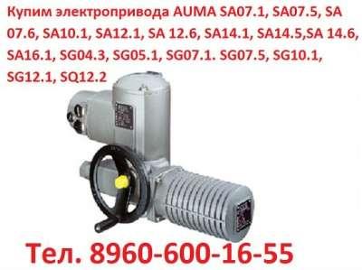 Куплю Купим привод AUMA SA07.1, SA07.5, SA 07